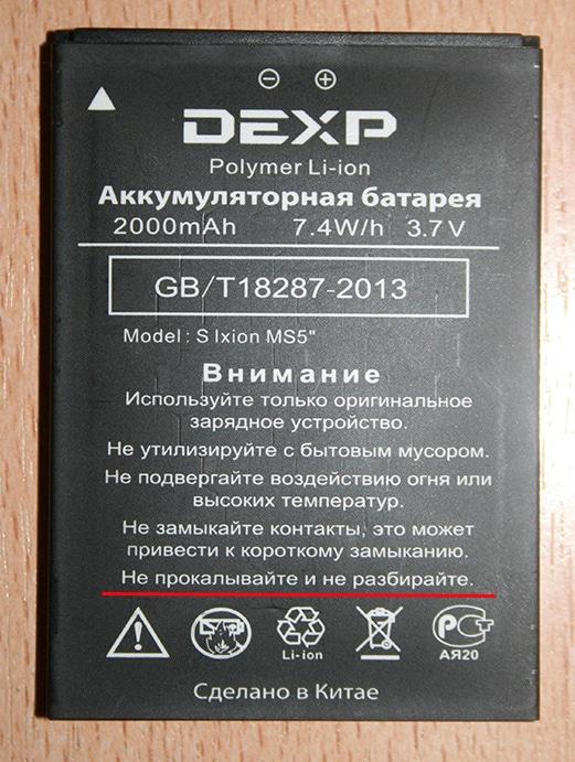 инструкция на батарее