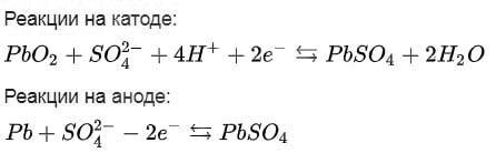 Формула нв электрохимические реакции