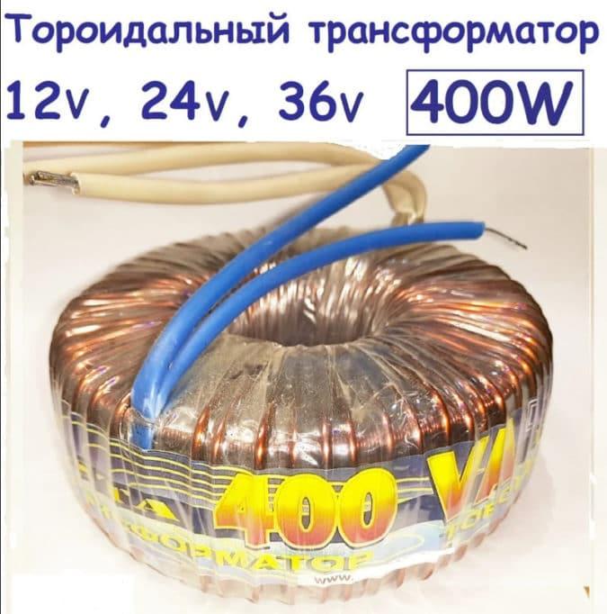 готовый трансформатор