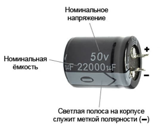 электролитический конденсатор, схема