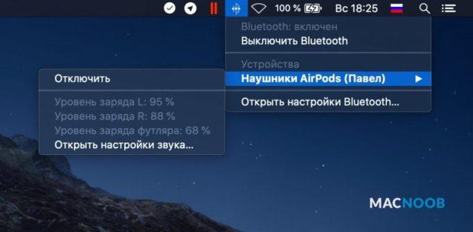 Как посмотреть сколько процентов заряда осталось на Airpods?