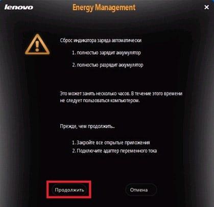 Как откалибровать батарею на ноутбуке