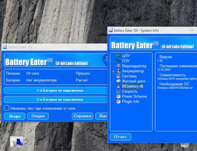 Battery Eater