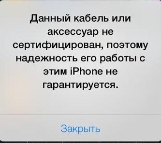 Можно ли заряжать айфон неоригинальной зарядкой и что делать если нет оригинала